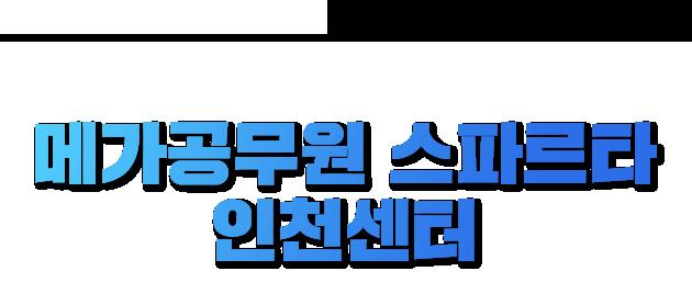 메가공무원 스파르타 인천센터