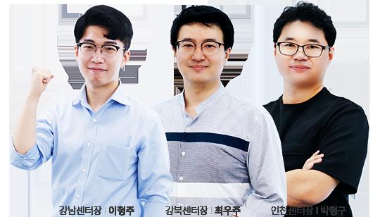 (왼쪽부터) 강남센터장 이형주, 강북센터장 최우주, 인천센터장 박형구