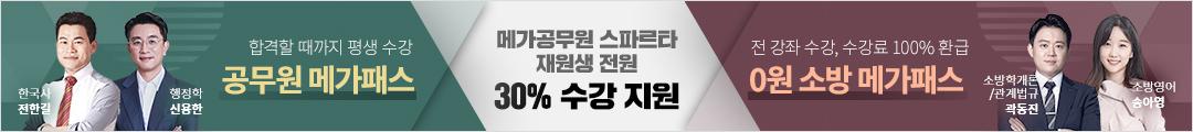 공무원 메가패스 30% 수강지원
