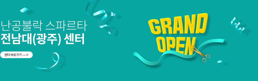 난공불락 스파르타 전남대 센터 Grand Open