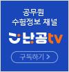 난공TV 유튜브채널