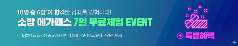 소방 메가패스 7일 무료체험 이벤트