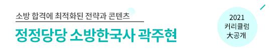 정정당당 곽주현