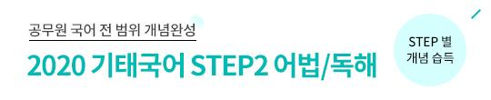기태국어 STEP 2