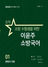 2020 윤주국어 소방국어_문법,규범편