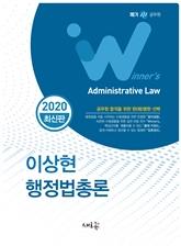 2020 이상현 행정법 총론