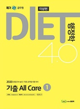 2020 이상헌 DIET 행정학 4.0 기출문제집[All Care](전2권)
