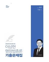 2020 이상현 행정법총론 기출문제집