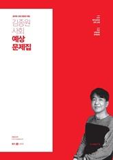 2020 김종원 사회 예상문제집