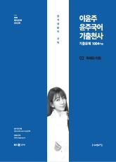 2020 이윤주 윤주국어 기출천사 (2)독해와 어휘