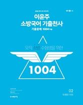 2020 이윤주 소방국어 기출천사 (2)독해와 어휘