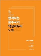 2020 윤주국어 핵심마무리 노트