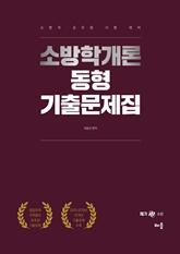 2020 곽동진 소방학개론 동형 기출문제집
