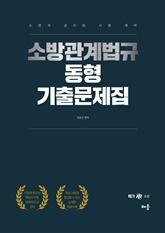 2020 곽동진 소방관계법규 동형 기출문제집