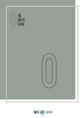 2020 장대영,송아영,라라 03하프모의고사