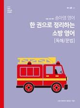 2020 송아영 한 권으로 정리하는 소방영어 [독해/문법]