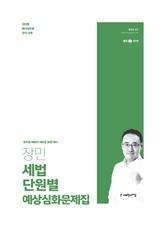 2020 장민 세법 단원별 예상심화문제집