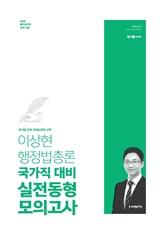 2020 이상현 행정법총론  국가직 대비 실전동형 모의고사