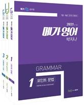 2021 박지나 메가영어 기본서 (전 3권 세트)