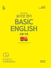 2021 송아영 소방영어 Basic English