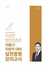 2020 이상현 행정법총론 서울시·지방직 대비 실전동형 모의고사