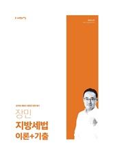 2020 장민 지방세법 이론+기출