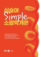 2021 심승아 Simple 소방학개론