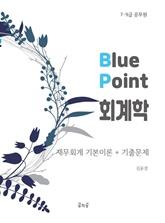 2021 김윤경 블루POINT 회계학:재무회계