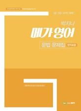 2021 박지나 문법 문제집(영작포함)