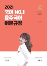 2021 소방 NO.1 윤주국어 어문규정