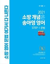 2021 개념은 송아영 STEP 1 문법