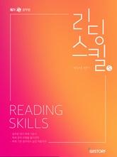 박수연의 공무원 영어 Reading Skills