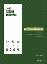 2020 채한태 명품 헌법 단원별 객관식 문제 870제