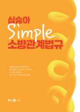 2021 심승아 Simple 소방관계법규