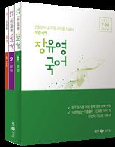 2021 장유영 국어 기본서(3권)