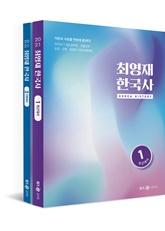 2021 최영재 한국사 기본서(전2권)