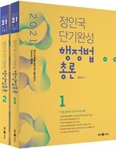 2021 정인국 단기완성 행정법총론 기본서(전2권)