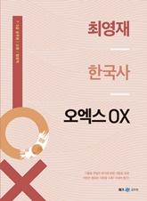 2021 최영재 한국사 OX