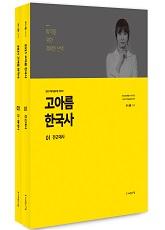 2021 고아름 한국사 기본서
