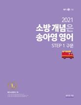 2021 개념은 송아영 STEP 1 구문
