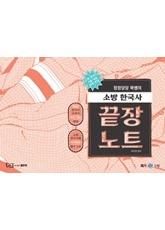 2021 정정당당 꽉쌤의 소방한국사 끝장노트