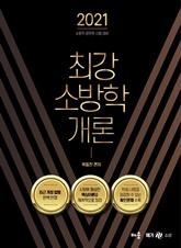 2021 곽동진 최강 소방학개론