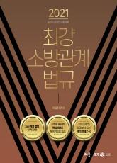 2021 곽동진 최강 소방관계법규