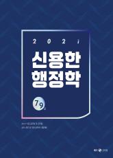 2021 신용한 행정학 세트:9·7급 공무원(전2권)