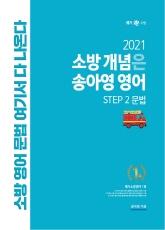 2021 개념은 송아영 STEP 2 문법