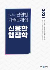 2021 신용한 행정학 최근 10년 단원별 기출문제집 : 9·7급 공무원(전2권)