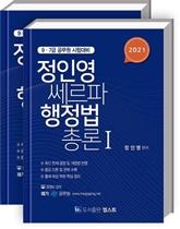 2021 정인영 행정법총론 기본서(전2권)(7/8 입고)