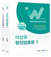 2021 이상현 행정법 총론(전2권)
