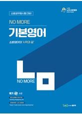 2021 박노준 노모 기본영어