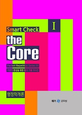[Perfect Repetition] smart checkⅠ: the Core - 행정학개론